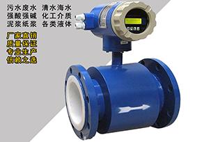 dn50电磁流量计,24v电磁流量计,不锈钢电磁流量计