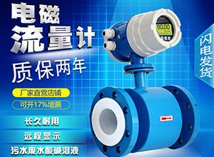 测水流量计,江苏lde污水电磁流量