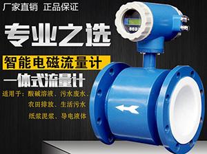 水处理流量计,工业水处理流量计