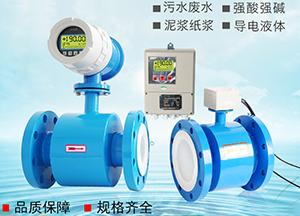空调水流量计,智能数显电磁流量