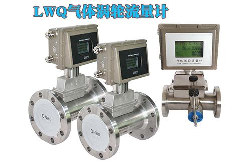 天然气流量计,测量天然气用什么流量计