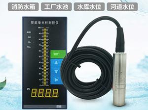远传液位变送器,液位远传变送器