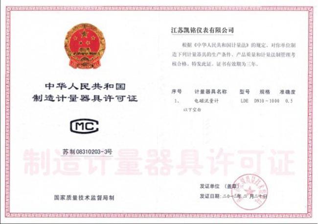 金湖凯铭仪表有限公司制造计量器具许可证