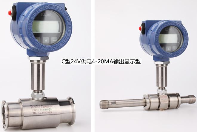 智能液体涡轮流量计4-20mA输出型