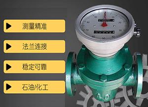 防爆柴油流量计,防爆型柴油计量